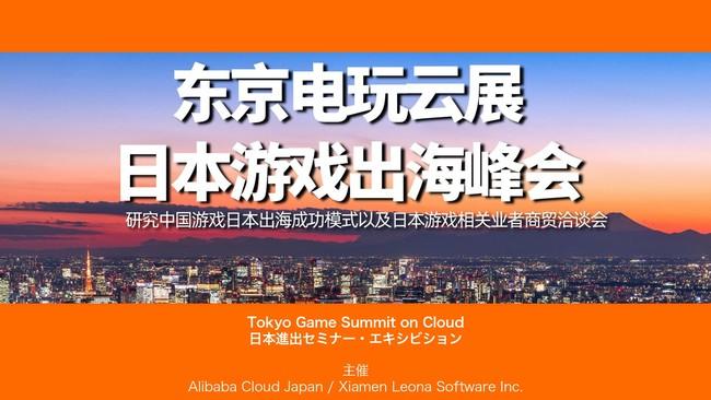 Tokyo Game Summit on Cloud