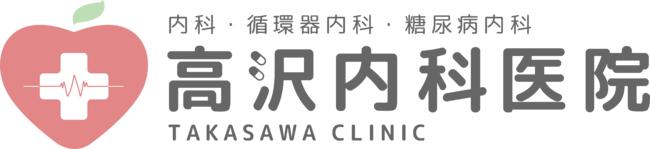 画像提供:高沢内科医院