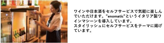 立ち飲み天ぷら「喜久や」新業態「kiku」東急東横線 自由が丘エトモ店 (北口改札出て5歩の好立地)4月27日(土)グランドオープンのお知らせ