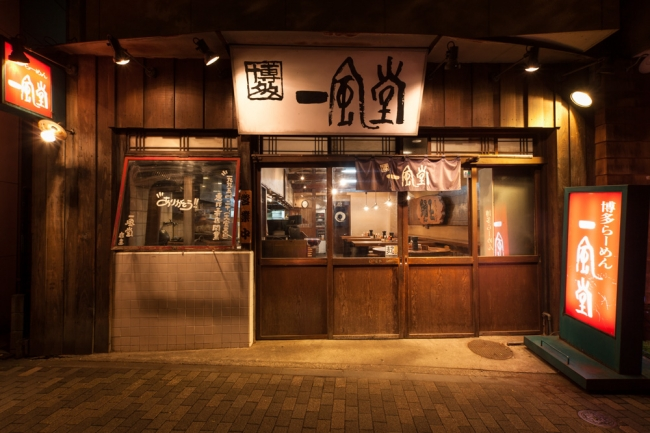 一風堂恵比寿店外観イメージ