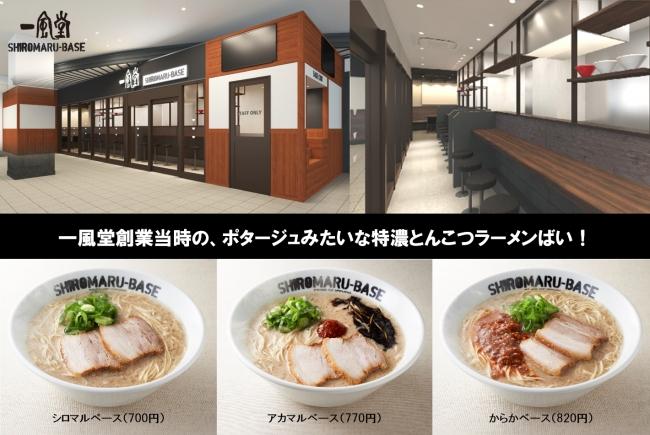 一風堂SHIROMARU-BASE(シロマルベース)12月21日にオープン!