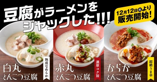 豆腐がラーメンをジャックした!一風堂の麺なし豆腐シリーズ!