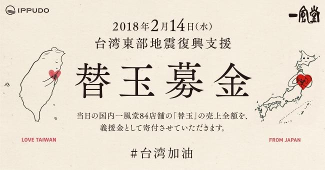 想いよ、台湾に届け!2月14日(水)は一風堂で替玉募金!
