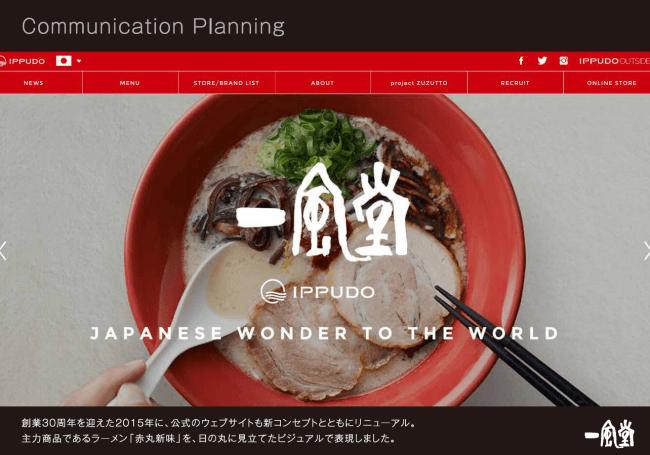 一風堂 日本初 ブランディング活動を評価するアワード japan branding