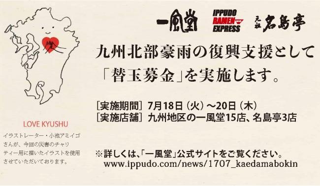 九州地区の一風堂、RAMEN EXPRESS、名島亭で替玉募金実施
