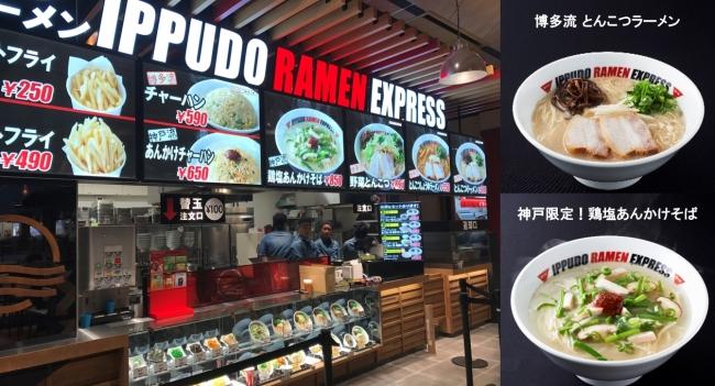 9月20日(水)にオープンするIPPUDO RAMEN EXPRESS イオンモール神戸南店