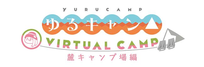 ▲ 麓キャンプ場編 ロゴ