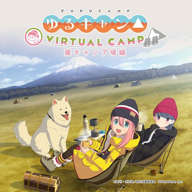 ▲富士山の麓にあるキャンプ場でなでしことリンは二人でまったりキャンプをします