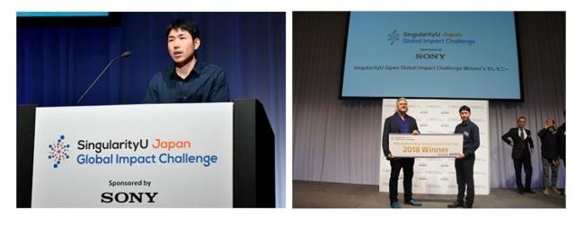写真:ジャパン・グローバル・インパクト・チャレンジ(GIC)2018 winners ceremonyの様子