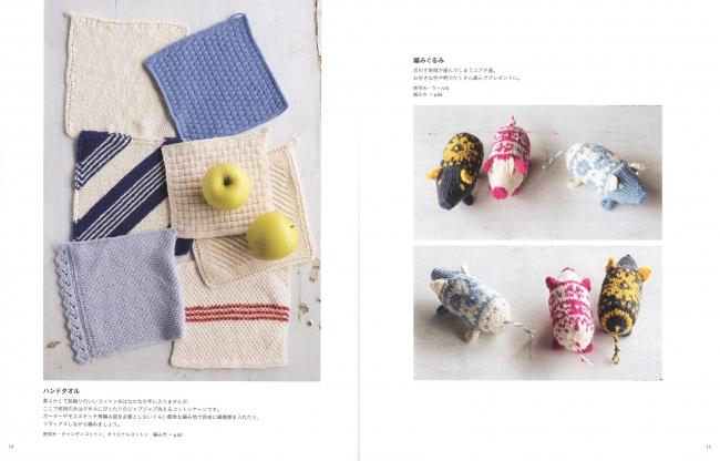 ハンドタオルと編みぐるみ