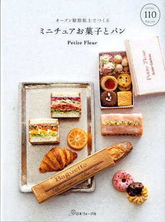 2018年6月4日発売『オーブン樹脂粘土でつくるミニチュアお菓子とパン』petit fleur著/日本ヴォーグ社