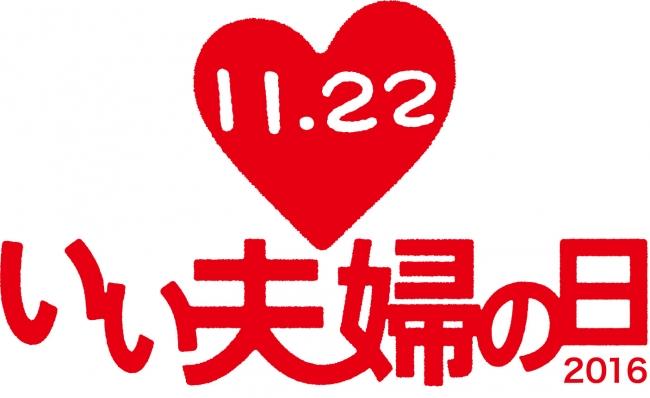 11月11日 ジュエリーデー・ 11月22日 いい夫婦の日 協同特別企画 ...