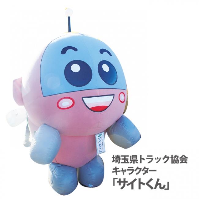 埼玉県トラック協会キャラクター「サイトくん」