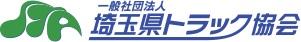 埼玉県トラック協会