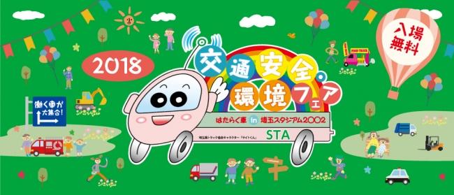交通 安全 協会 埼玉