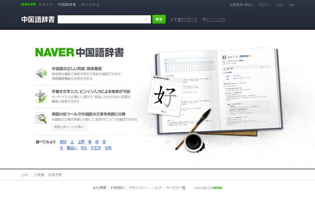 NAVER、オンライン辞書サービス...