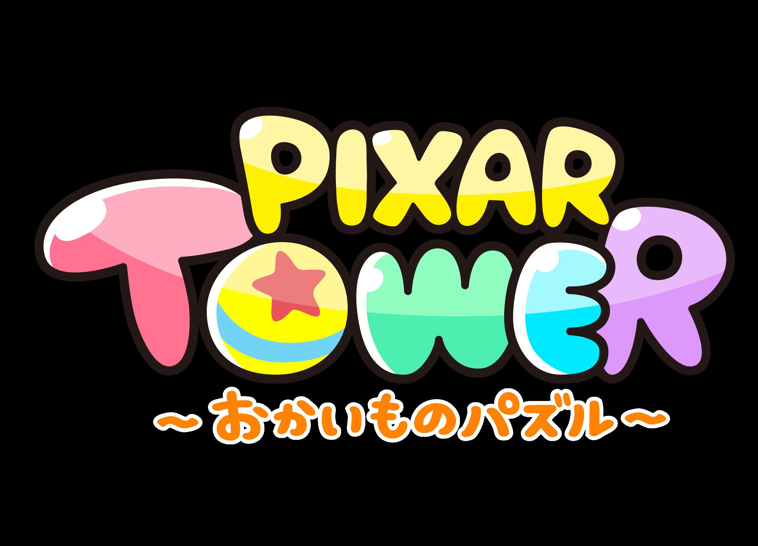 なぞってつなげる おかいものパズルゲーム Line ピクサー タワー