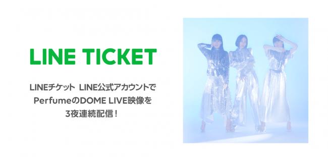 パフューム ライブ 2020
