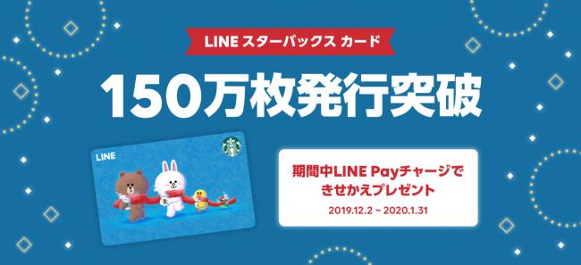 プレゼント スタバ line で LINEの使い方