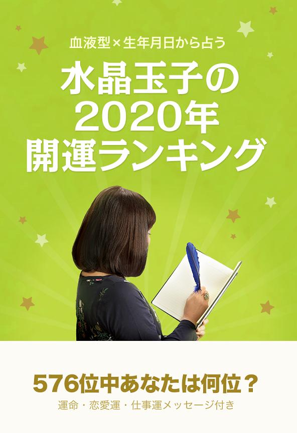日 2020 誕生 別 運勢 ランキング