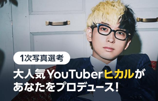 ヒカル youtube