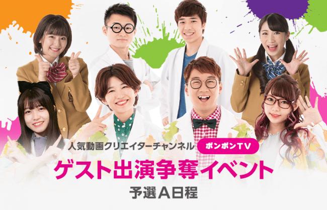 LINE LIVE、ためになる情報バラエティ「ボンボンTV」出演イベントを ...