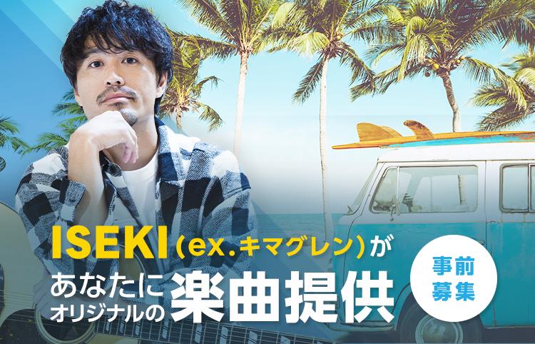 LINE LIVE】夏の代表曲「LIFE」で人気の「ISEKI(ex.キマグレン)」との ...