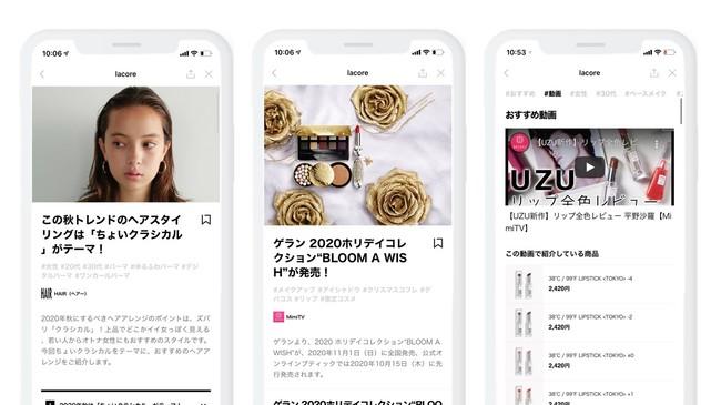 美容ポータルサイト「lacore(ラコレ)」、外部メディアとの連携をスタート