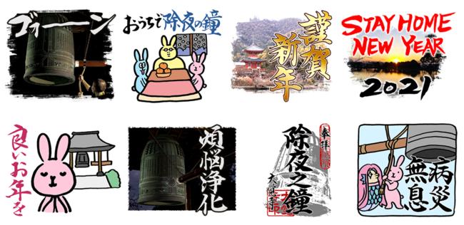 LINE、年末年始のキャンペーン『あけおめスタンプ2021』を本日より開催 ...