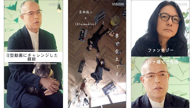 LINE NEWS VISION『VISION Lounge』