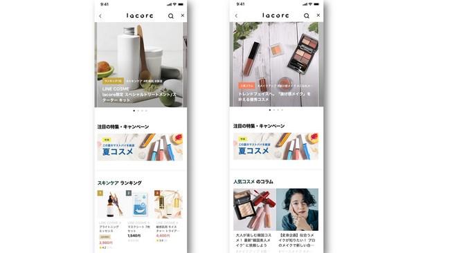 美容ポータルサイト「lacore(ラコア)」、ホーム画面を大幅リニューアル