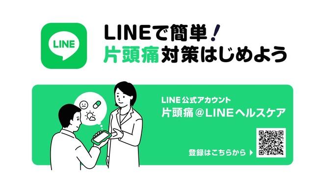 片頭痛@LINEヘルスケア