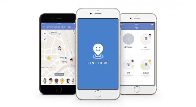 【LINE】リアルタイム位置情報共有サービス「LINE HERE」を公開 ...
