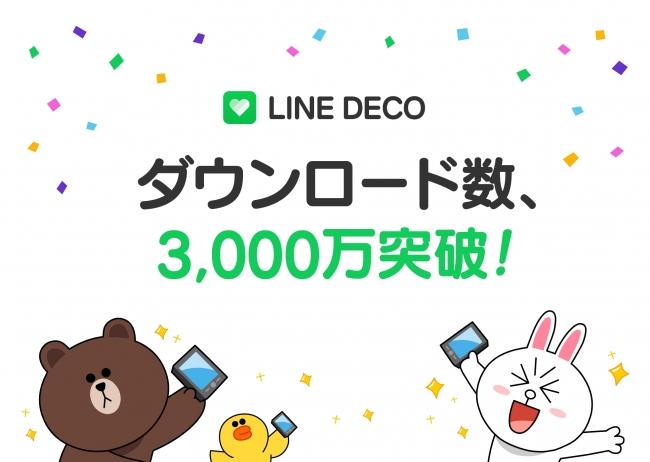 Line自分好みのホーム画面に着せ替えできるline Deco全世界累計