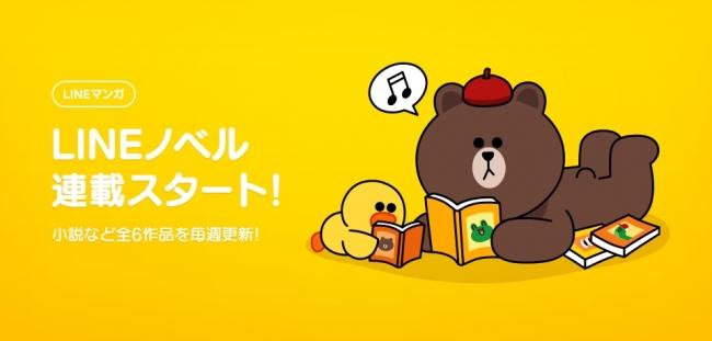 LINE株式会社(本社:東京都渋谷区、代表取締役社長:出澤 剛)は、同社が運営する電子コミックサービス「LINEマンガ」において、様々なジャンルの小説が無料で