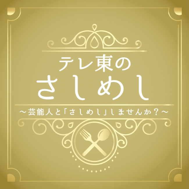 LINE LIVE人気番組「さしめし」...