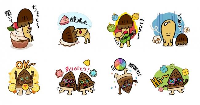 「LINE POPショコラ」に人気チョコスナック、登場!明治「きのこの山」&「たけのこの里」とのコラボレーション開始!