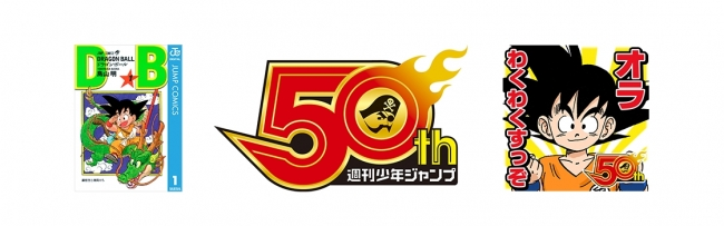 LINE株式会社(本社:東京都新宿区、代表取締役社長:出澤 剛)は、週刊少年ジャンプ創刊50週年を記念し、本日より「LINE×週刊少年ジャンプ」キャンペーンを開始いたし