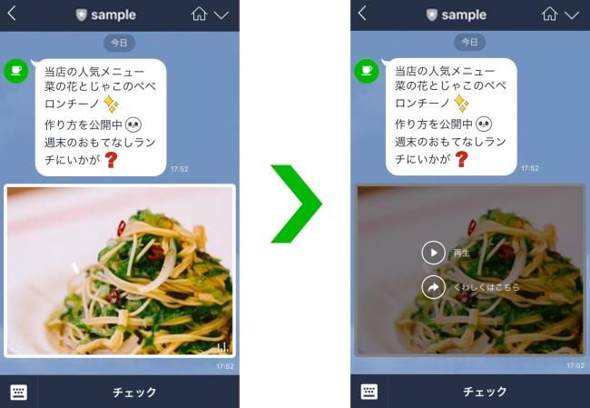 リッチビデオメッセージ 画面遷移イメージ