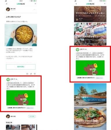 広告表示イメージ
