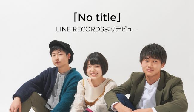 LINE RECORDS、LINEオーディショ...