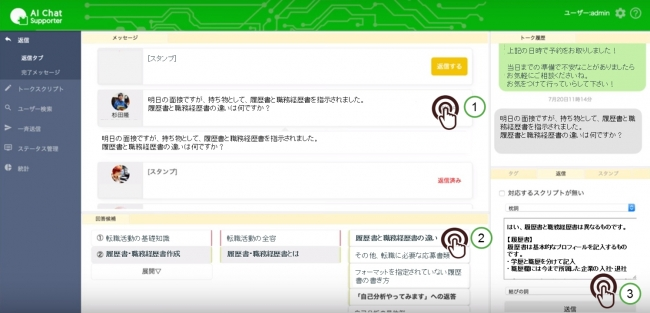 『AI Chat Supporter for Agent』の管理画面イメージ