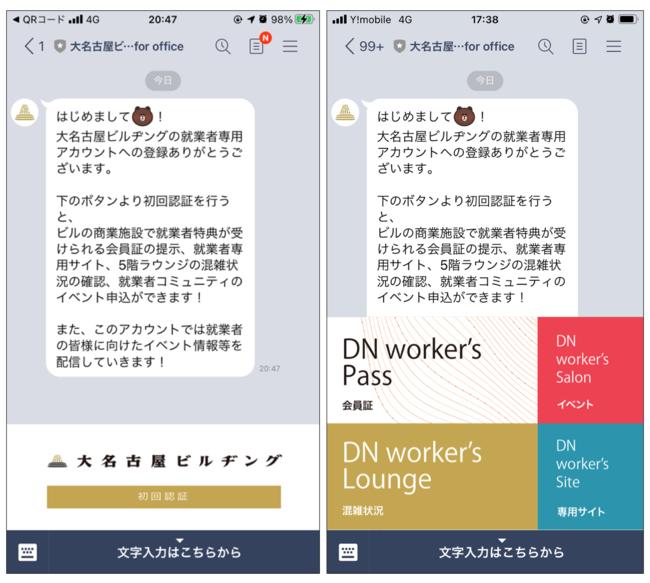 <大名古屋ビルヂング ワーカー向けLINE内アプリトーク画面>