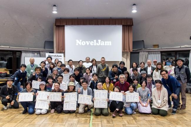 第3回「NovelJam2018秋」の表彰式 photo by 川嶋彩水(Ayami Kawashima)