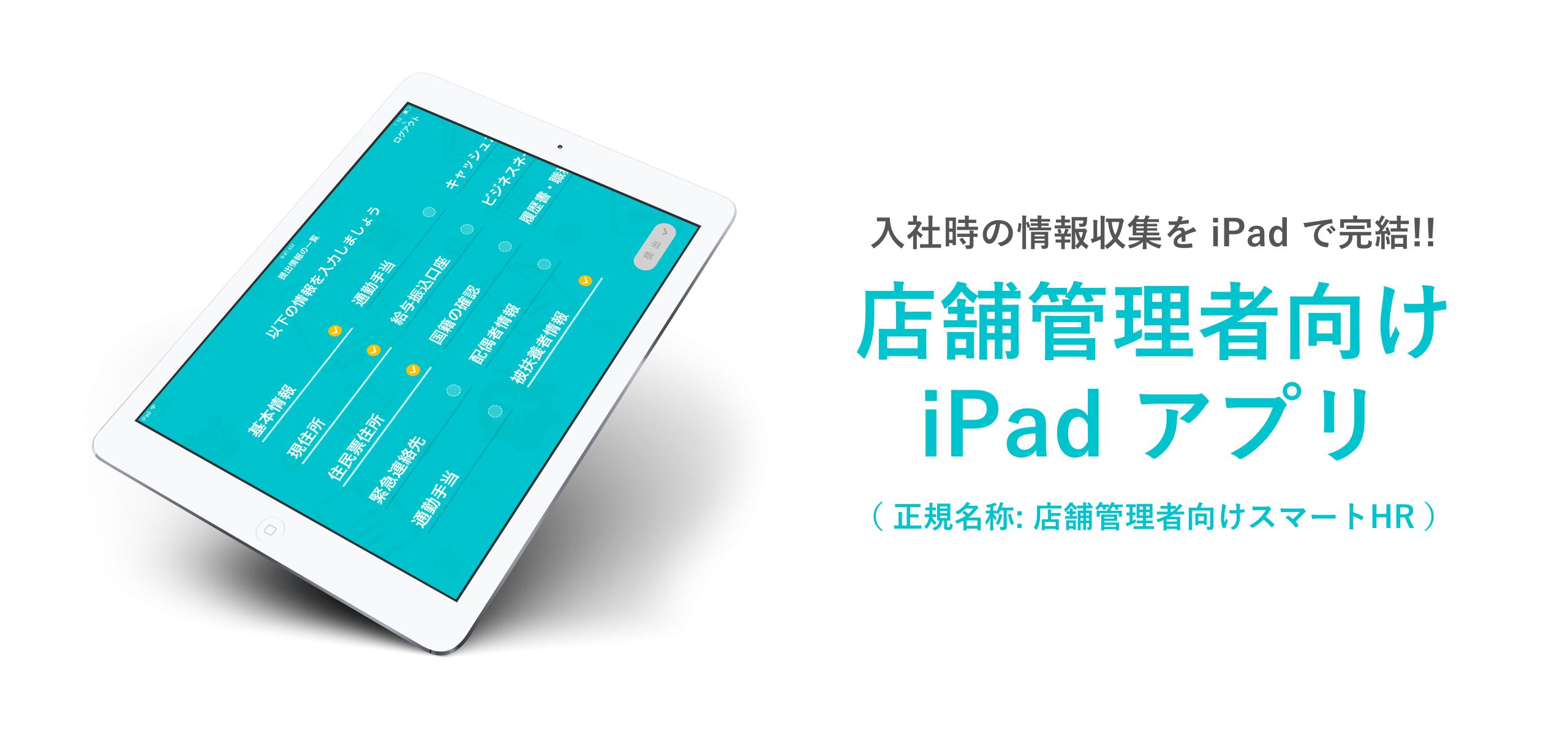 クラウド人事労務ソフト「SmartHR」が従業員情報収集アプリを公開。PC・スマートフォン不要で従業員の ...