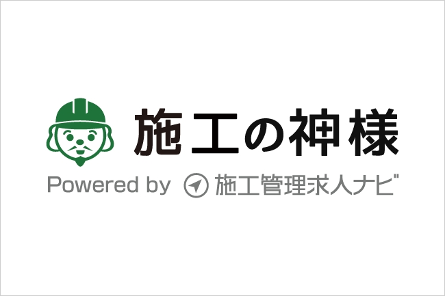 施工の神様 Powered by 施工管理求人ナビ