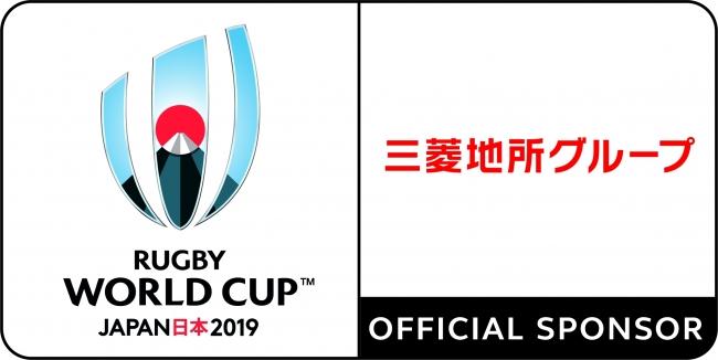 「ラグビーワールドカップ2019」コンポジットロゴ