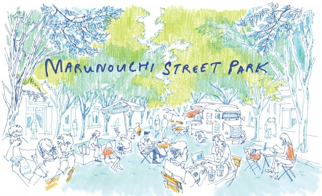 「そうだ!ストリートに出よう!!」今年も丸の内仲通りに公園が出現!Marunouchi Street Park 2020/2020年7月27日(月)~ 9月6日(日)開催