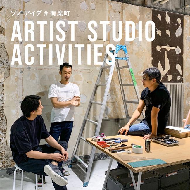 有楽町生まれのアート作品を有楽町に還元!アートプロジェクト「ソノ アイダ#有楽町」第3弾 新プロジェクト始動