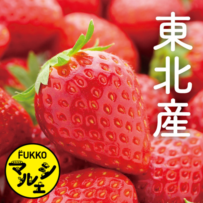 ▲TOHOKU 苺マルシェ (イメージ)